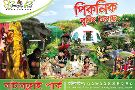 Butterfly Park Bangladesh