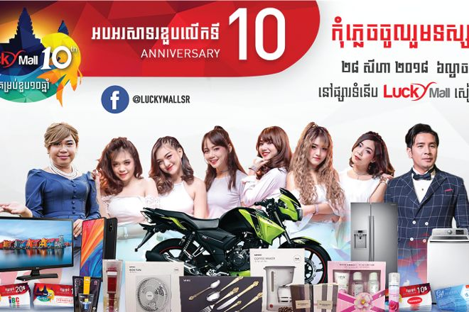 Lucky Mall, Siem Reap, Cambodia