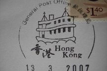General Post Office, Hong Kong, Hong Kong, China