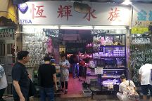 Goldfish Street (Tung Choi Street), Hong Kong, China