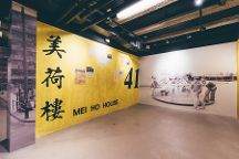 Heritage of Mei Ho House, Hong Kong, China