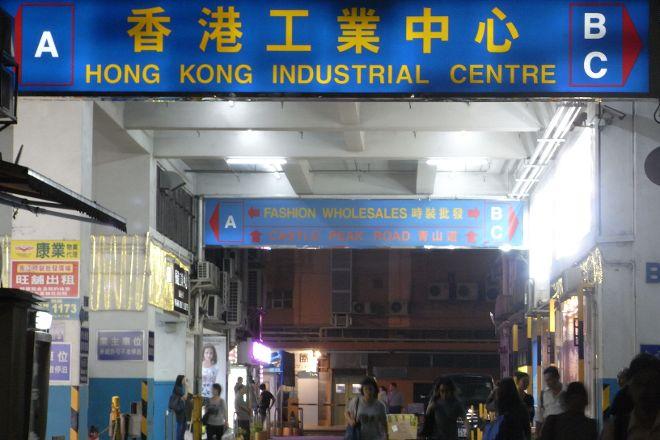 Hong Kong Industrial Centre, Hong Kong, China