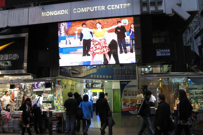 Mongkok Computer Centre, Hong Kong, China