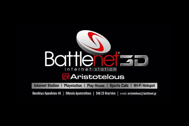 Battlenet 3D Aristotelous, Thessaloniki, Greece