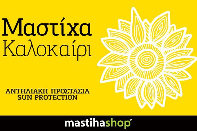 Mastihashop, Athens, Greece