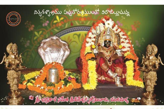 Sri Bhadrakali Sametha Veereswara swamy Devasthanam, Visakhapatnam, India