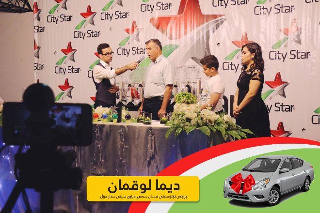 City Star Mall, Sulaymaniyah, Iraq