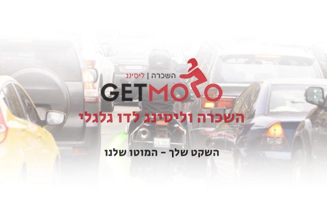 Get Moto, Tel Aviv, Israel