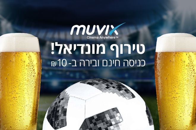 Muvix, Tel Aviv, Israel