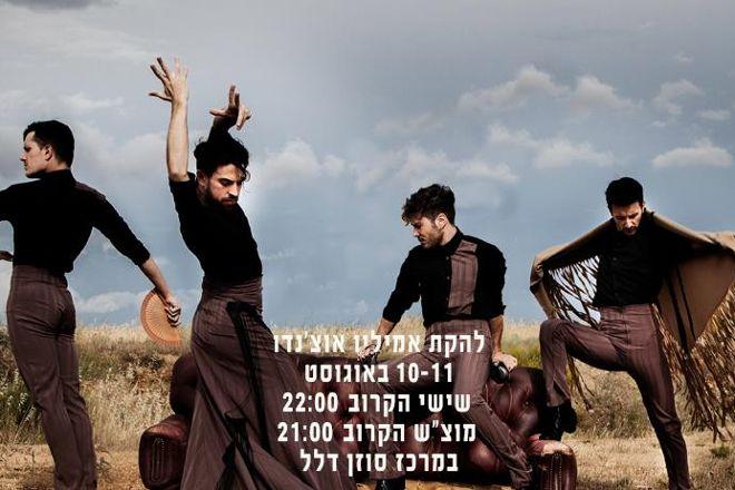 Suzanne Dellal Centre, Tel Aviv, Israel
