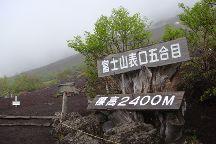 Fujinomiya Route, Fujinomiya, Japan