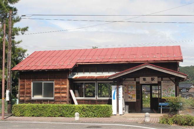 Hayabusa Station, Yazu-cho, Japan