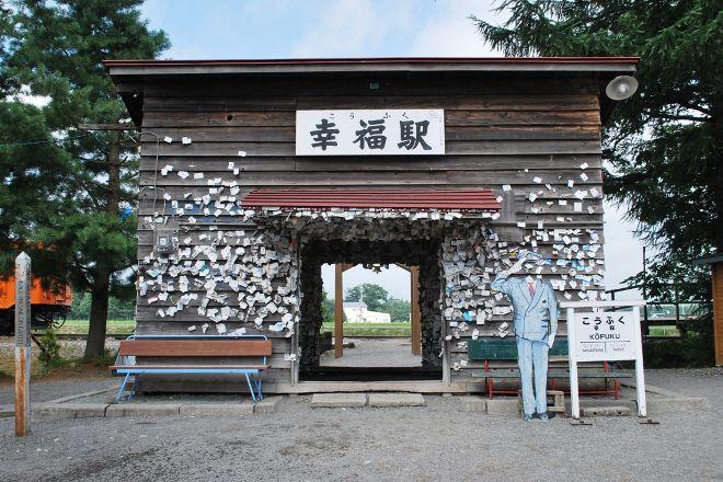 Kofuku Station, Obihiro, Japan