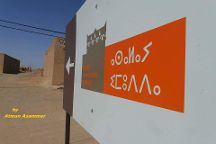Musee Nomade, Erg Chebbi, Morocco