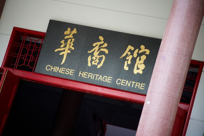 Chinese Heritage Centre, Singapore, Singapore