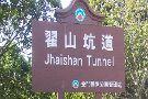 Zhaishan Tunnel