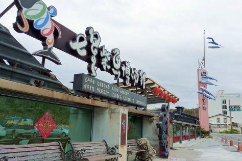 Chihsing Tan Katsuo Museum, Xincheng, Taiwan