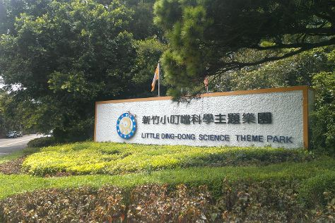 Little Ding-Dong Science Theme Park, Xinfeng, Taiwan