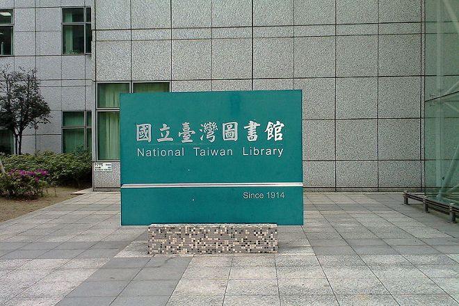 National Taiwan Library, Zhonghe, Taiwan