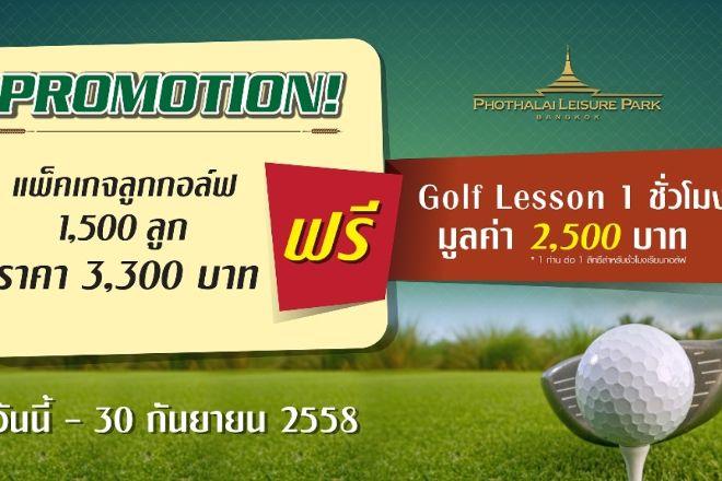 Phothalai Golf Park, Bangkok, Thailand