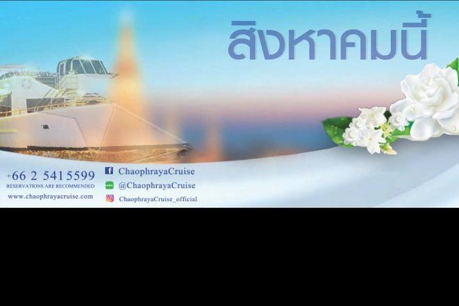 The Chaophraya Cruise, Bangkok, Thailand